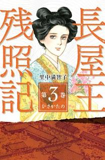 [Manga] 長屋王残照記 第01 03巻 [Nagaya Ou Zanshouki Vol 01 03], manga, download, free