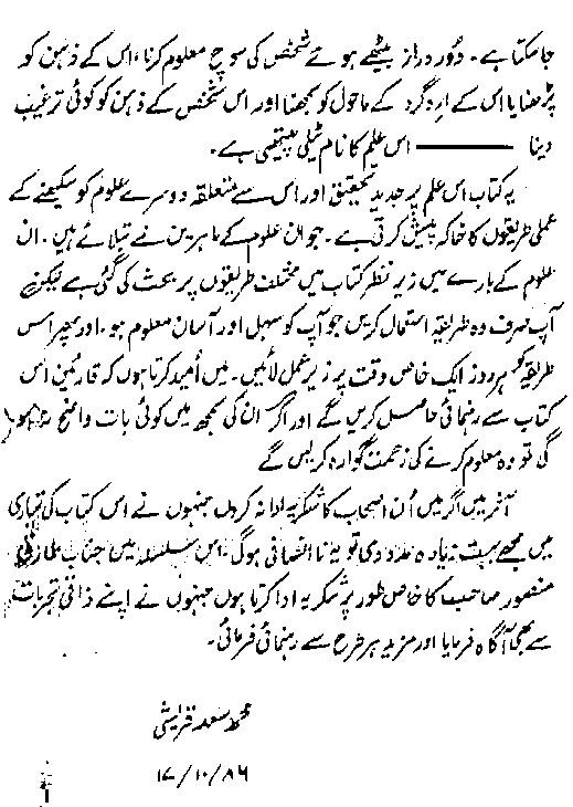 Telepathy Urdu kutu