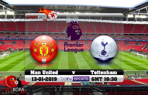 مشاهدة مباراة توتنهام ومانشستر يونايتد اليوم 13-1-2019 في الدوري الإنجليزي