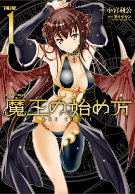 魔王の始め方 THE COMIC 第01巻 [Maou no Hajimekata - The Comic vol 01] rar free download updated daily