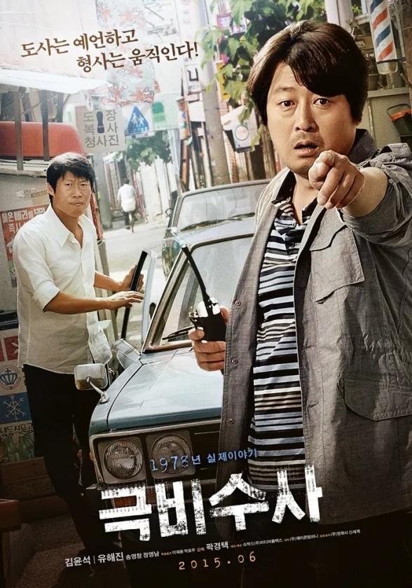 Sinopsis The Classified File (2015) - Film Korea