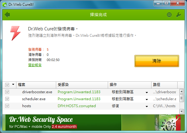 Image%2B001 - Dr.Web CureIt 大蜘蛛防毒、免費掃毒軟體 - 繁體中文免安裝版