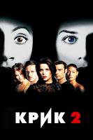 Крик 2 фильм 1997
