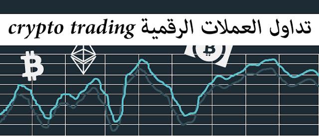تداول العملات الرقمية crypto trading
