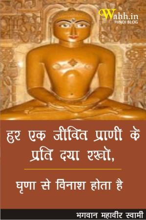Bhagwan-Mahavir-swami-anmo-vachanl