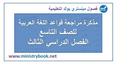 مذكرة مراجعة قواعد اللغة العربية للصف التاسع الفصل الثالث 2018-2019-2020