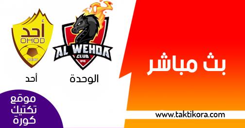 مشاهدة مباراة الوحدة واحد بث مباشر اليوم 22-02-2019 الدوري السعودي