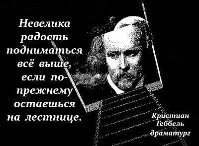 Кристиан Геббель