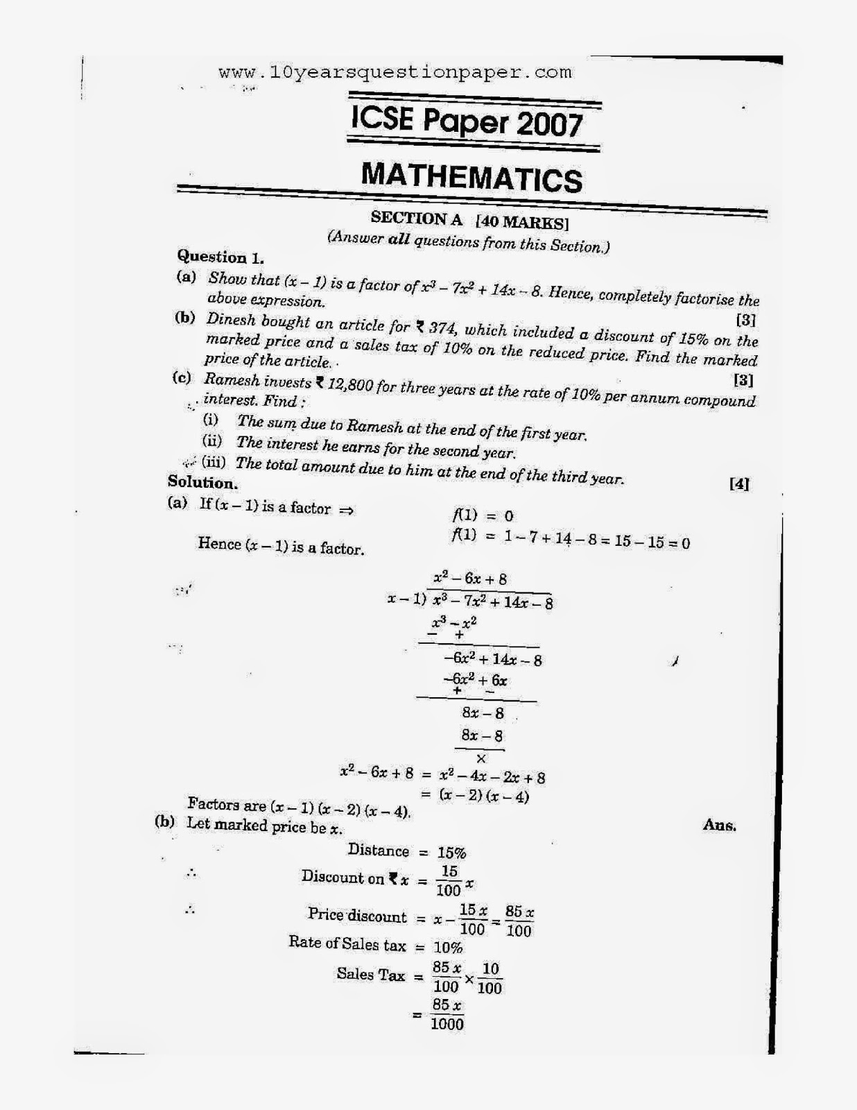 icse class 10th mathematics solved question paper 2007