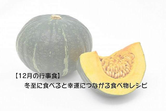 【12月の行事食】冬至に食べると幸運につながる食べ物レシピ