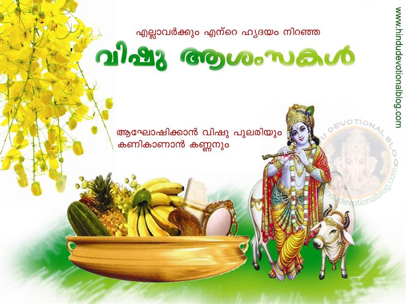 Happy Vishu 2018 Free Greeting Card Wishes Images | Hindu ...