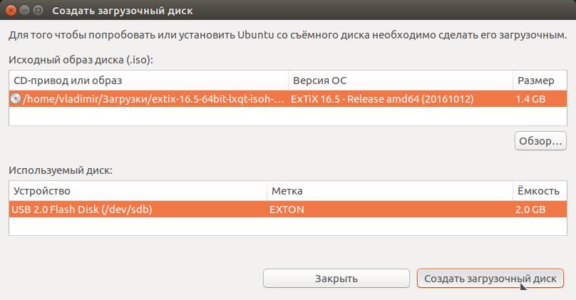 Ubuntu как сделать образ фото 401