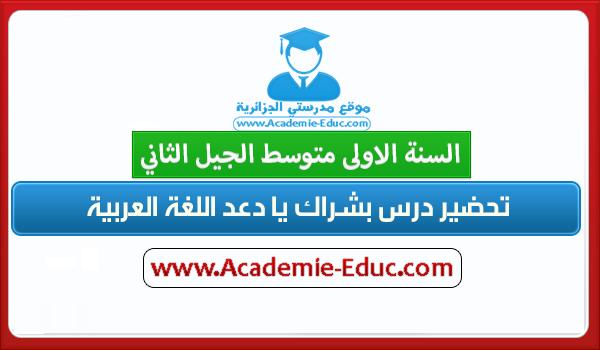 تحضير درس بشراك يا دعد اللغة العربية للسنة الاولى 1 متوسط الجيل الثاني