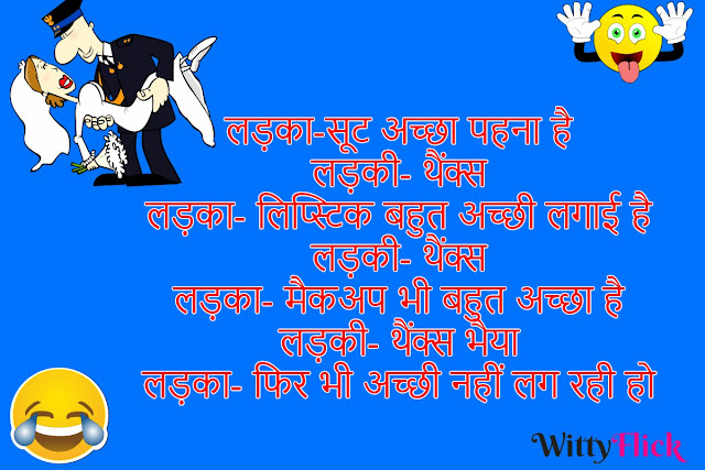 Girl Friend And Boy Friend Jokes In Hindi | मजेदार चुटकुला है भाई
