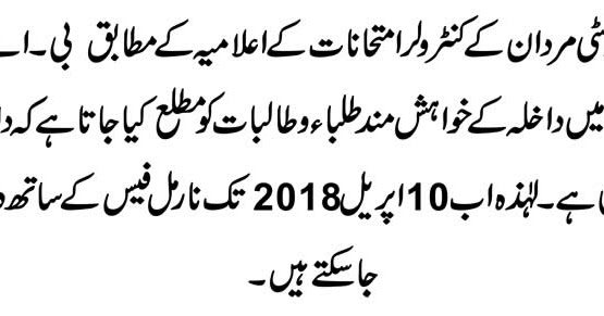 Abdul Wali Khan University Mardan: Notification For BA/B