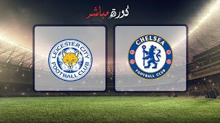 مشاهدة مباراة تشيلسي وليستر سيتي بث مباشر 12-05-2019 الدوري الانجليزي