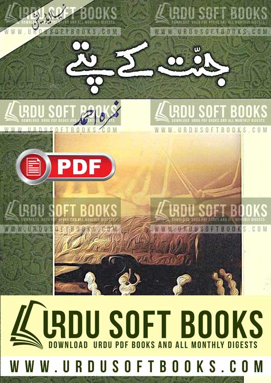 Jannat Kay Pattay Novel Written by Nimra Ahmed | Complete PDF File
