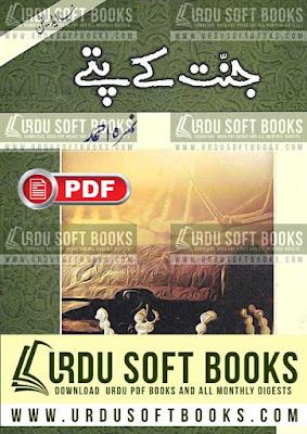 Jannat Kay Pattay Novel by Nimra Ahmed Complete PDF Download