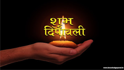 Diwali Quotes in Hindi and English- Happy Diwali 2019