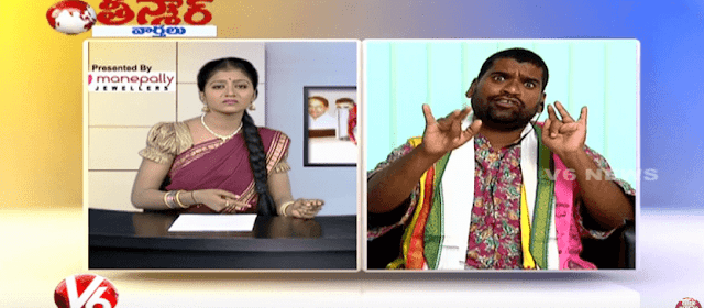 Watch Bithiri Sathi Funny Conversation On Telugu Politics With Imitation