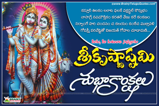 Here is a Telugu Language Krishnastami Wishes with Nice images online, famous Krishnastami Wallpapers with Telugu Language, Telugu Krishnastami Greetings for Friends, Janmastami Quotations Images in Telugu, Popular Telugu Language Krishnastami Wallpapers