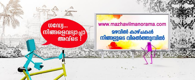 Mazhavil Manorama serials & shows online