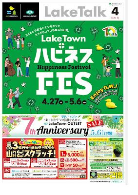 LakeTown ハピネスFES