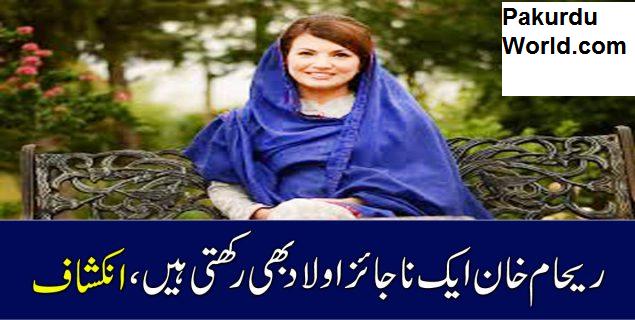 ریحام خان ایک نا جائز اولادبھی رکھتی ہیں، انکشاف