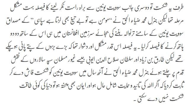 General Zia ul Haq Stroy in urdu - HDFunmaza1 Top News,Live Tv