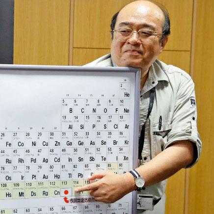 4 Elemen Baru Ditambahkan Dalam Tabel Periodik Unsur Kimia