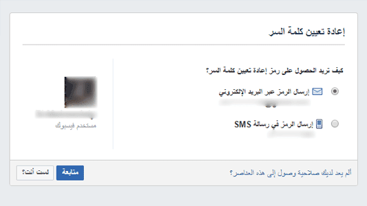 استرجاع حساب الفيس بوك بدون ايميل