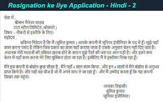 naukri se istife ke liye application