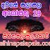 Ada dawase lagna palapala 2019-08-29   ලග්න පලාපල