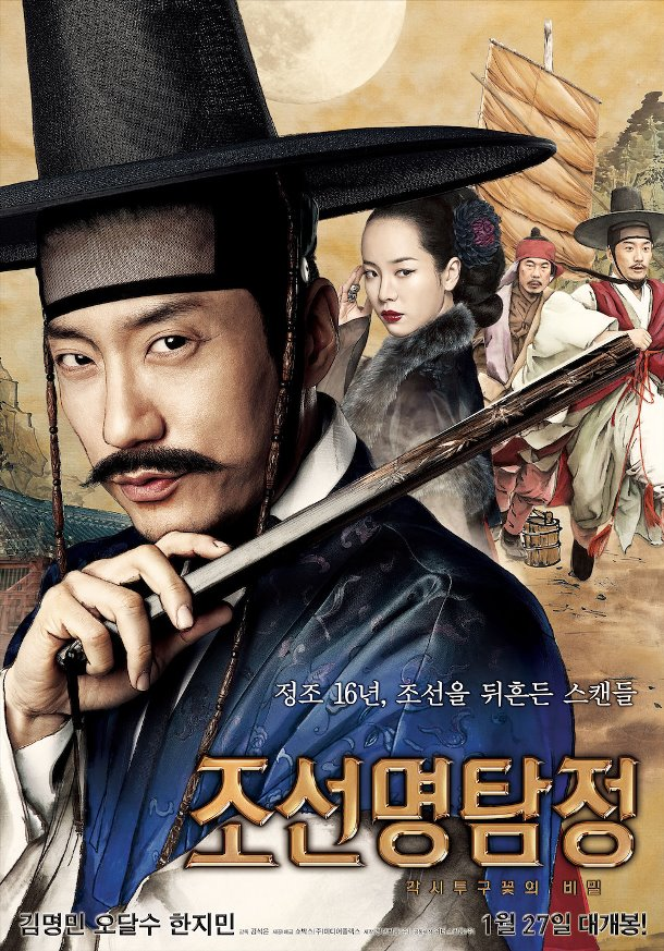 Sinopsis Detective K: Secret Of Virtuous Widow (2011) - Film Korea
