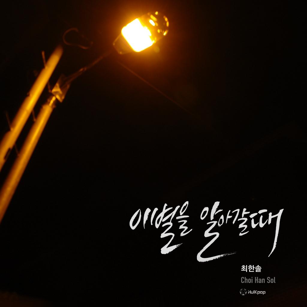 [Single] Choi Han Sol – 이별을 알아갈 때