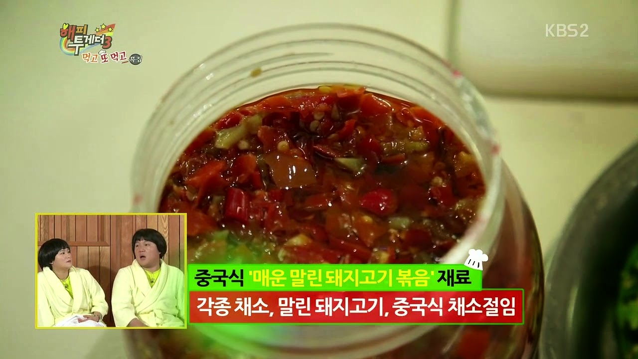 Happy Together Night Cafeteria miss A Fei Stir fried Dried Pork Recipe Happy Together miss A fei fei night cafeteria miss a fei park myeong su yoo jae suk enjoy korea hui park mi sun