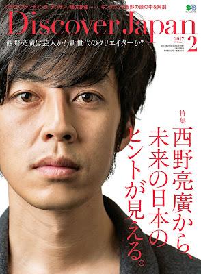 [雑誌] Discover Japan 2017年02月号 Raw Download