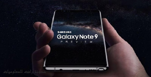 https://www.rftsite.com/2018/08/galaxy-note-9.html