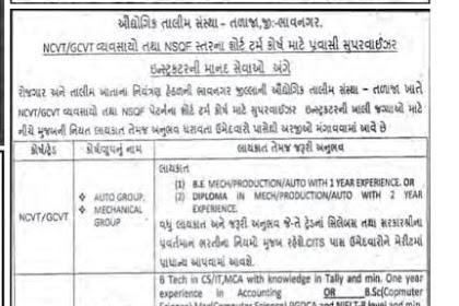 ITI Talaja Recruitment for Pravasi Supervisor Instructor Posts 2019