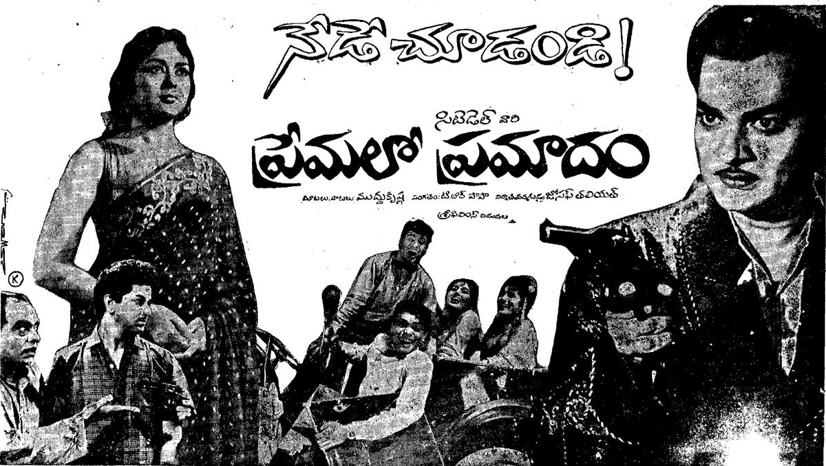 Tyagayya telugu movie 1981 online dating