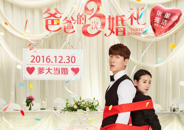 Three Weddings 2016 Film Cn Hanx In