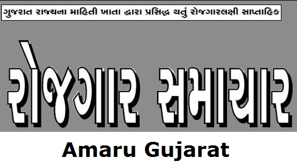 Download Gujarat Rozgaar Samachar (14-02-2018) - Gujarat Information