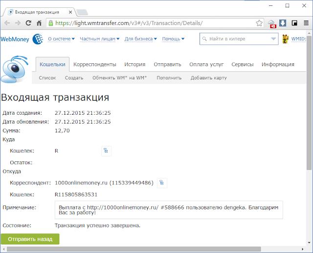 1000 OnlineMoney - выплата на WebMoney от 27.12.2015 года