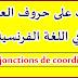 تعرف على حروف العطف في اللغة الفرنسية les conjonctions de coordination