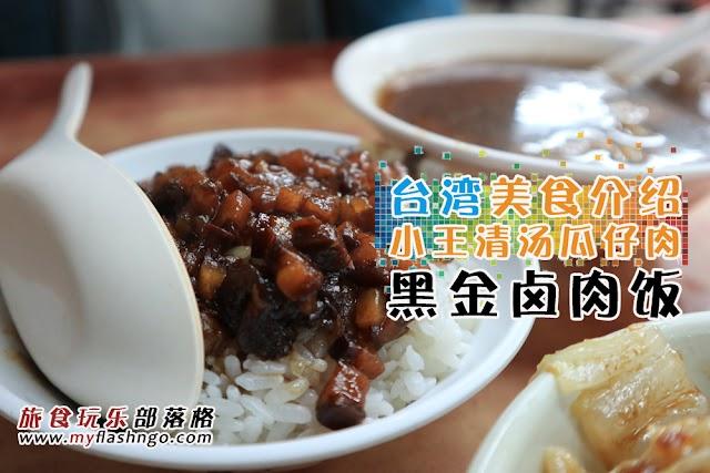台北美食 // 1975 老字号 • 小王清汤瓜仔肉 // 华西街观光夜市