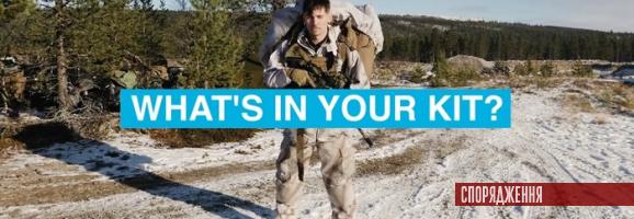 Що носить у своєму рюкзаку норвезький снайпер