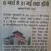 Uniraj Time Table 2018 Rajasthan University BA, BSC, MA, MSC, M.COM, RU Exam Date Sheet Download PDF