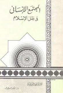 المجتمع الإنساني في ظل الإسلام - محمد أبو زهرة