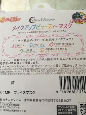 ingrédients masque de beauté Sailor Moon Bandai