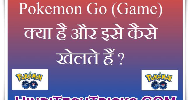 Pokemon Go (Game) क्या है और इसे कैसे खेलते हैं ?